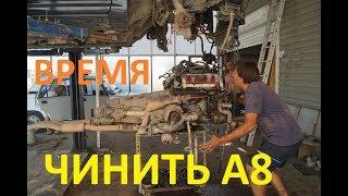 АВОСЬКА D3 LONG #3 МРАЧНЫЙ РЕМОНТ ТРЕТЬЯ ЧАСТЬ AUDI A8