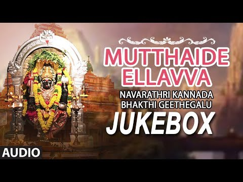 Durga Devi Songs►Mutthaide Ellavva | Navratri Special Songs2017 | Yellamma Kannada Bhakti Geethegalu