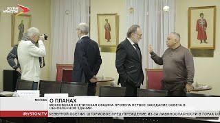 Новости Осетии// 2020/ 14 января