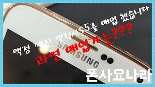 갤럭시S5 광대역 LTE-A를 매입 했습니다/G906/…