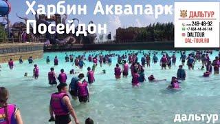 Аквапарк Посейдон Харбин Владивосток, Туры в Харбин Туры из Владивостока, Горящие туры Китай Дальтур