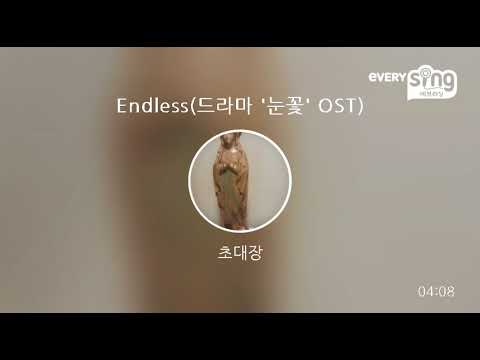 [everysing] Endless(드라마 '눈꽃' OST)