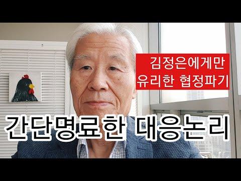문재인은, 조국(曺國)을 지키려 조국(祖國)을 버리고, 김정은을 지키려 국민을 버렸다!