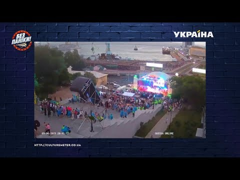 Канал Украина: В Одессе во время концерта ветер сдул металлоконструкцию со светом и звуком | Без паники