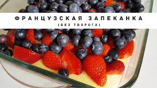 Этот десерт Вы будете готовить все лето!Французская запеканка. Запеканка без творога.Ягодный десерт.