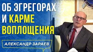 ОБ ЭГРЕГОРАХ И КАРМЕ ВОПЛОЩЕНИЙ. АЛЕКСАНДР ЗАРАЕВ 2019