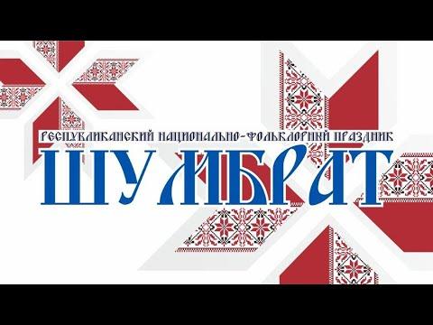 ШУМБРАТ Гала-концерт