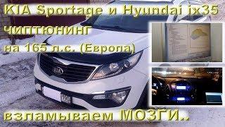 ЧИПТЮНИНГ (KIA Sportage + Hyundai ix35) - увеличение мощности!
