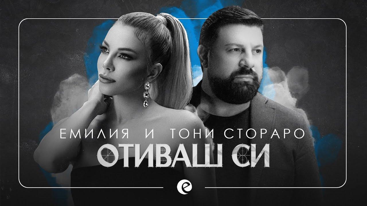 Емилия и Тони Стораро - Отиваш си (CDRip)
