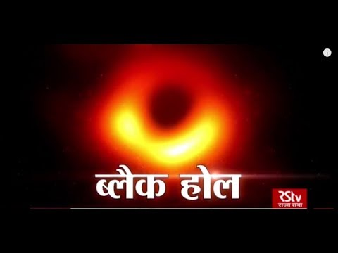 RSTV Vishesh – Black Hole : ब्लैक होल