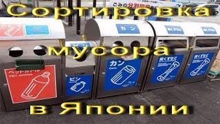 Япония, Сортировка мусора  Что, как и когда выбрасывать  Сложная система.