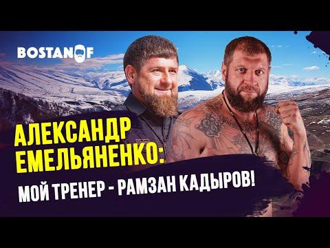 Александр Емельяненко: мой тренер - Рамзан Кадыров!