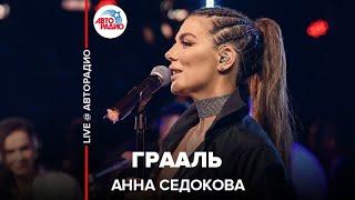 🅰️ Анна Седокова - Грааль (LIVE @ Авторадио)
