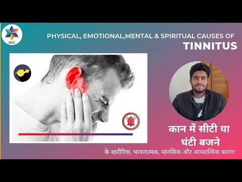 कान-में-सीटी-या-घंटी-बजना-।-tinnitus-|-physical,-emotional,-mental-&-spiritual-causes-of-tinnitus-|