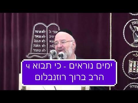 הרב רוזנבלום כי תבוא אלול - הרצאה ברמה גבוהה על פרשת כי תבוא אלול 4 מומלץ!
