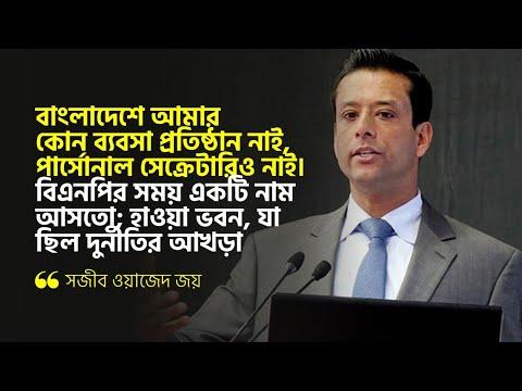 বাংলাদেশে আমার কোন ব্যবসা প্রতিষ্ঠান নেই, সজীব ওয়াজেদ জয় । Dhaka Tv