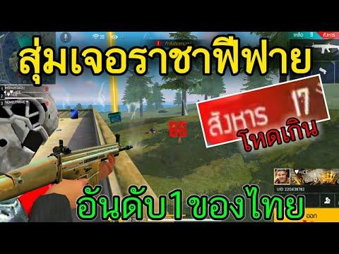 Free Fire สุ่มเจอราชาฟีฟาย อันดับ1ของประเทศไทย(ใครจะสู้กับเขาคิดดีๆ)ถือว่าเตือนแล้วนะ