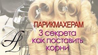 Артем Любимов - Объем корней. Сделать объем в укладке. Объемная укладка волос. Курсы парикмахеров(ЗАПИСЬ НА ОБУЧЕНИЕ: 8 (800) 777-82-14 Все курсы и видео-мастер классы Академии ARTEMLUBIMOV: http://www.al-hair.ru Группа Вконтакте:..., 2015-06-03T20:44:14.000Z)