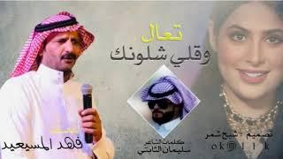 شيلة تعال وقلي شلونك المنشد فهد المسيعيد الشاعر سليمان الثابتي