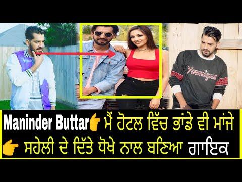 Maninder Buttar Biography👉Struggle Life👉ਇੱਕ ਵਾਰ ਕੀਤਾ ਸੀ ਪਿਆਰ ਪਰ👉10 ਵੀ ਪਾਸ