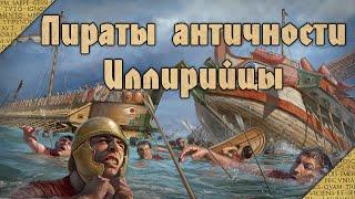 Иллирийцы. Пираты-воители античности.