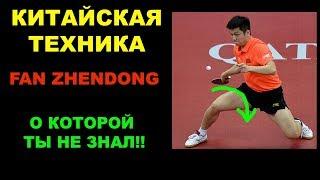 Китайская техника Fan Zhendong в настольном теннисе. Настольный теннис. Прием подачи Шиповик