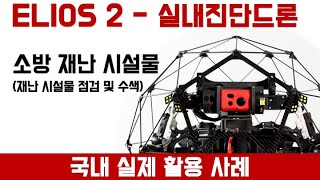 실내진단드론 엘리오스2 소방재난시설에서의 점검 시연