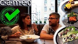 Обзор заведения Cameo Москва. Авторская русская кухня. Обилие кваса...;)#PRostoEda