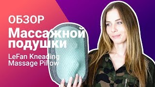 обзор массажной подушки Xiaomi LeFan Kneading Massage Pillow  От «Румиком», магазина Xiaomi