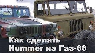 Как сделать Hummer из Газ-66
