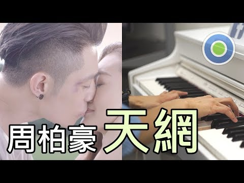 天網 鋼琴版 (主唱: 周柏豪) 劇集【使徒行者2】主題曲