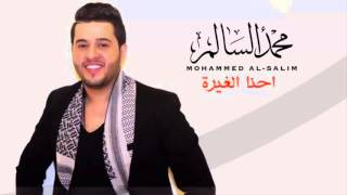 محمد السالم  - احنا الغيرة   Mohamed Alsalim - Ahna Alqera