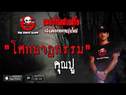 THE GHOST RADIO   โศกนาฏกรรม   คุณปู   28 เมษายน 2562   TheghostradioOfficial