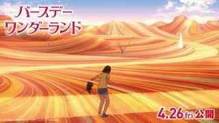 映画『バースデー・ワンダーランド』15秒CM(ワンダーランド編) 【HD】2019年4月26日(金)公開