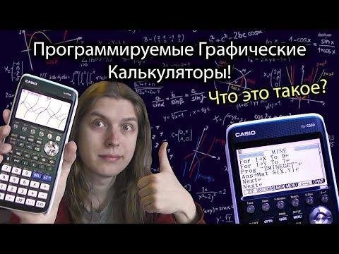 Программируемые графические калькуляторы! Casio Fx-cg50