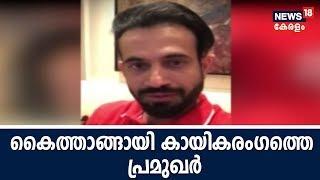 പ്രളയം തകർത്ത കേരളത്തിന് കൈത്താങ്ങായി കായികരംഗത്തെ പ്രമുഖർ | India For Kerala | Kerala Updates