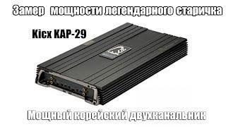 Замер  мощности усилителя Kicx KAP-29