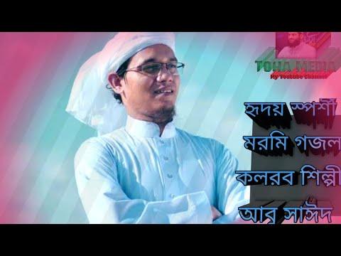 জীবনের শ্রেষ্ঠ সময় বন্ধু আর মিলবে না কলরব শিল্পী আবু সাঈদ Jiboner Sresto Somoy Gajol 2020