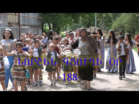 Նորշեն գյուղի օր   -188-  (2018)