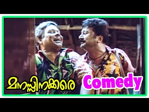 manassinakkare malayalam movie manassinakkare full movie manassinakkare songs manassinakkare comedy manassinakkare scenes manassinakkare malayalam full movie manassinakkare climax manassinakkare manassinakkare movie sheela jayaram nayanthara jayaram movies nayanthara movies sheela movies jayaram innocent comedy jayaram comedy scenes innocent comedy scenes siddique movies ilayaraja songs latest malayalam movies 2017 api malayalam manassinakkare malayalam movie features sheela, jayaram and nayanthara in the lead roles. directed by sathyan anthikkad, produced by subair, music by ilayaraja. manassinakkare movie also features innocent, oduvil unnikrishnan, k. p. a. c. lalitha, si