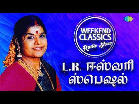 Weekend Classics | L.R. Eswari - Radio Show | RJ Mana | L.R. ஈஸ்வரி ஸ்பெஷல் | Tamil | HD Songs
