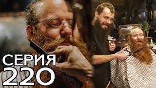 КРАСНОЯРСК. СТРИЖЕМ БОРОДУ! // КРУГОСВЕТКА - СЕРИЯ 220