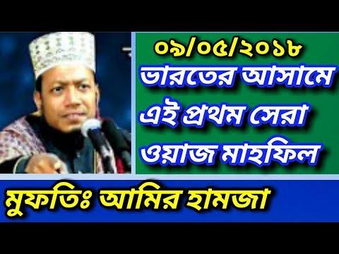 New Bangla Islamic HD Waz (2018),Mufti Amir Hamja