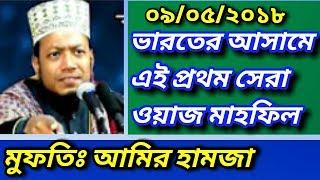 Download Video New Bangla Islamic HD Waz (2018),Mufti Amir Hamja MP3 3GP MP4