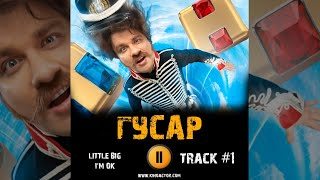 Сериал ГУСАР 2020 🎬 музыка OST #1  I`m OK - Little Big тнт Гарик Харламов Катерина Ковальчук
