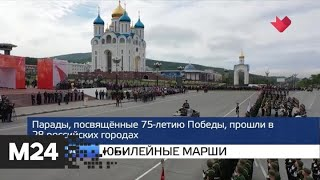 """Москва и мир"": кафе в Москве и жара в Европе - Москва 24"