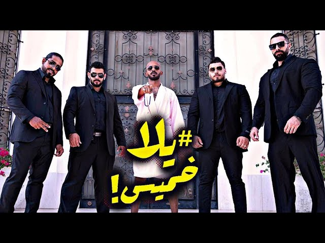 يلا خميس - Yalla 5amees (Official Music Video)