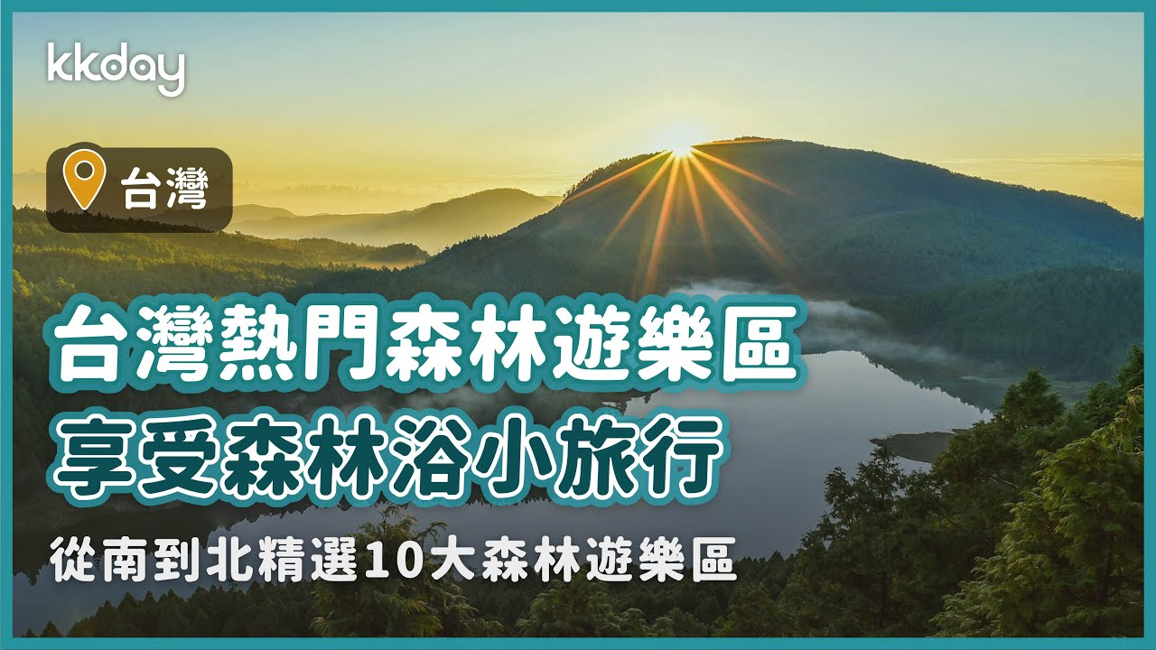 【台灣旅遊攻略】全台熱門森林遊樂區大集合,享受舒服森林浴、欣賞台灣絕美山林 KKday