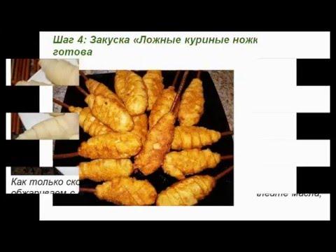 Закуска «Ложные куриные ножки»