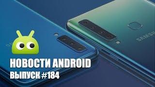 Новости Android #184: Google Pixel 3 и Samsung с четырьмя камерами